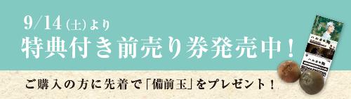 備前焼とは岡山県備前市周辺を産地とする焼締陶(やきしめとう)。釉薬などを一切使用せず、松割木で焼かれ、絵付けもしない素朴さで自然美を楽しむことができる。